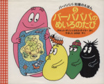 バーバパパのめいろのたび(バーバパパ・知識のえほん5)(児童書)