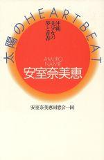 安室奈美恵 太陽のHEARTBEAT 沖縄美少女の夢と青春(新書)