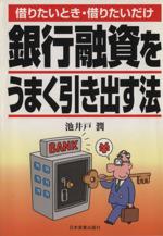 借りたいとき・借りたいだけ銀行融資をうまく引き出す法(単行本)