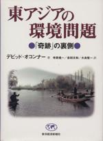 東アジアの環境問題 「奇跡」の裏側(単行本)