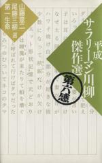平成サラリーマン川柳傑作選(第六感)(新書)