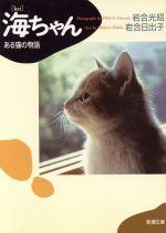 海ちゃん ある猫の物語(新潮文庫)(文庫)