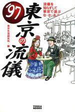 東京の流儀 流儀を知らずして東京で遊ぶなかれ(TERRA BOOKS)('97)(単行本)
