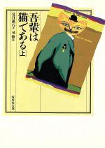 吾輩は猫である(偕成社文庫3212)(上)(児童書)