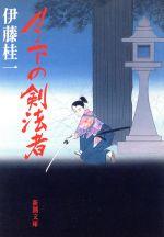 月下の剣法者(新潮文庫)(文庫)