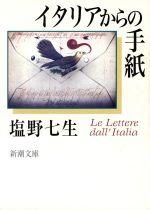 イタリアからの手紙(新潮文庫)(文庫)