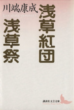 浅草紅団・浅草祭(講談社文芸文庫)(文庫)