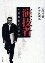 演技者 小林桂樹の全仕事(単行本)