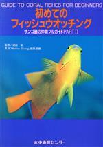初めてのフィッシュウオッチング サンゴ礁の仲間フルガイド(PART2)(単行本)