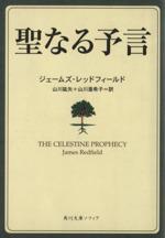 聖なる予言(角川文庫角川ソフィア文庫)(文庫)