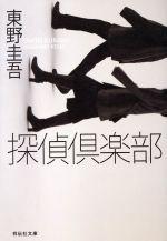 探偵倶楽部(ノン・ポシェット)(文庫)