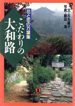 こだわりの大和路 花と恋の万葉集(ノン・ポシェット)(文庫)