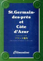 クレモンティーヌのフランス案内 サンジェルマン・デ・プレとコート・ダジュール(単行本)