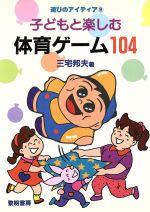 子どもと楽しむ体育ゲーム104遊びのアイディア9