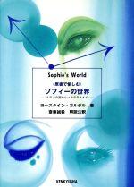 『原書で愉しむ』ソフィーの世界 エデンの園からソクラテスまで(単行本)