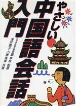 やさしい中国語会話入門(単行本)