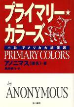 プライマリー・カラーズ小説アメリカ大統領選