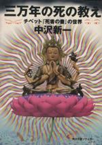 三万年の死の教え チベット『死者の書』の世界(角川文庫角川ソフィア文庫)(文庫)