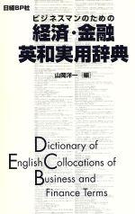 ビジネスマンのための経済・金融英和実用辞典(単行本)