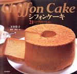 シフォンケーキ 21のバリエーション(単行本)