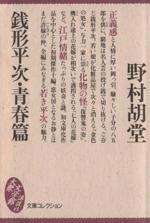 銭形平次 青春篇大衆文学館 文庫コレクション