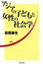 アジアの子どもと女性の社会学(単行本)