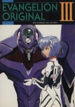 EVANGELION ORIGINAL(3)(単行本)