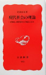 現代社会の理論 情報化・消費化社会の現在と未来(岩波新書)(新書)