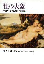 「性」の表象(単行本)