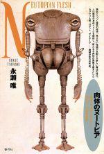 肉体のヌートピア ロボット、パワード・スーツ、サイボーグの考古学(単行本)