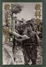 教科書が教えない歴史(2)(単行本)