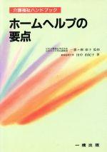 ホームヘルプの要点(介護福祉ハンドブック)(単行本)