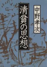 清貧の思想(文春文庫)(文庫)