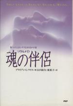 魂の伴侶 傷ついた人生をいやす生まれ変わりの旅(単行本)