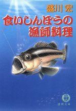 食いしんぼうの漁師料理(徳間文庫)(文庫)