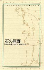 石の原野-石の原野(トーベ・ヤンソン・コレクション4)(4)(単行本)