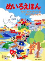 めいろえほん チク・タク・タウンのゆうびんやさん(小学館の保育絵本31)(児童書)