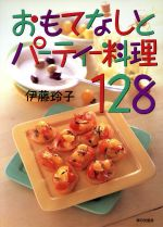 おもてなしとパーティー料理128(単行本)