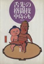 舌先の格闘技(双葉文庫)(文庫)