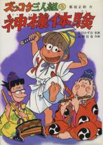 ズッコケ三人組の神様体験(新・こども文学館43)(児童書)
