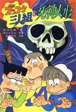 ズッコケ三人組と死神人形(新・こども文学館44)(児童書)