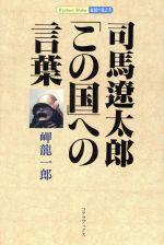 司馬遼太郎「この国」への言葉 憂国の発言考(「超」読解講座)(単行本)