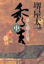 秀吉 夢を超えた男(中)(単行本)