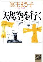 天馬空を行く:中古本・書籍:冥王まさ子(著者):ブックオフオンライン