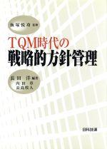 TQM時代の戦略的方針管理(単行本)