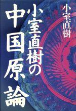 小室直樹の中国原論(単行本)