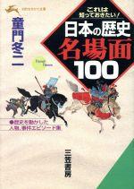 日本の歴史 名場面100 これは知っておきたい!(知的生きかた文庫)(文庫)