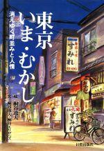 東京いま・むかし 消えゆく町並みと人情(単行本)