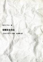 空間を生きる(SDライブラリー21)(単行本)