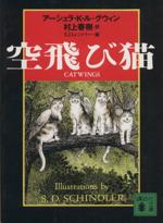 空飛び猫(講談社文庫)(文庫)